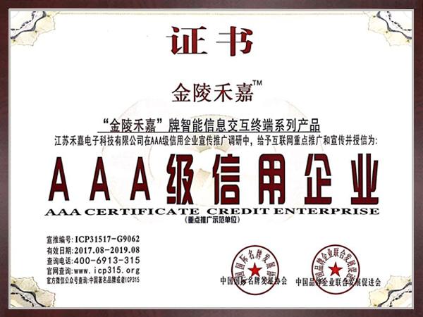 智能信息交互终端3A企业
