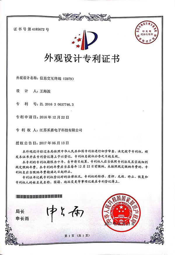 信息交互终端(G979)外观设计专利证书