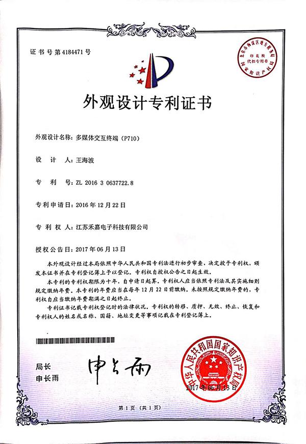 多媒体交互终端(P710)外观设计专利证书