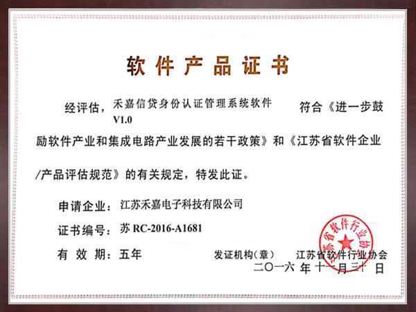 禾嘉信贷身份认证管理系统软件产品证书
