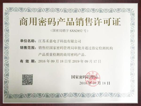 商用密码产品销售许可证书
