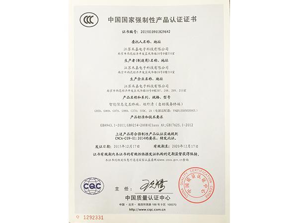 CCC强制性产品认证证书