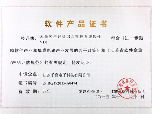 禾嘉客户评价综合管理系统软件产品证书