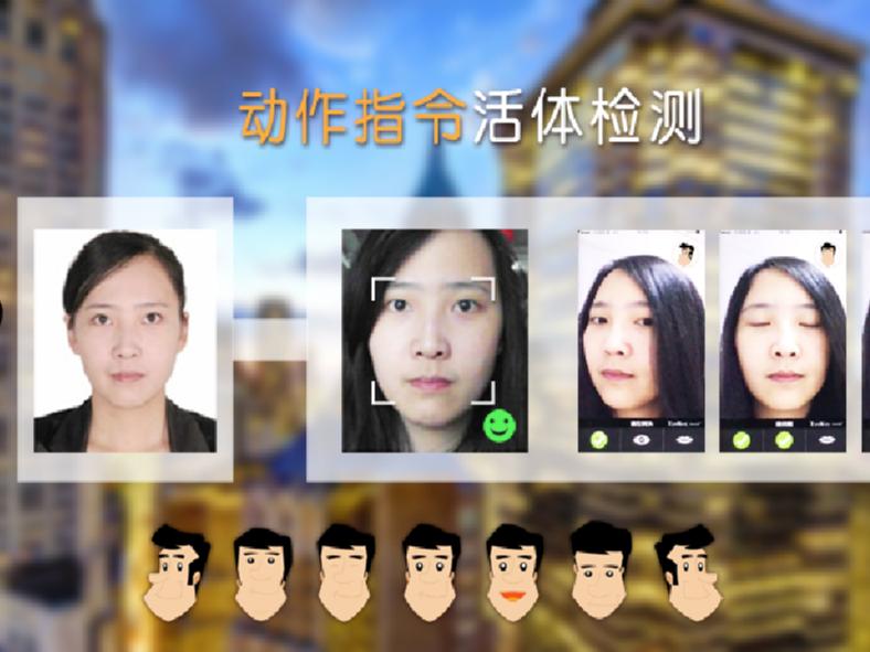 人脸识别管理系统