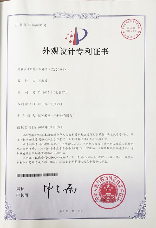 柜外清(立式G969)外观设计专利证书