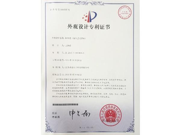 柜外清(嵌入式C2790)外观设计专利证书