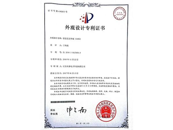 信息交互终端(G989)外观设计专利证书