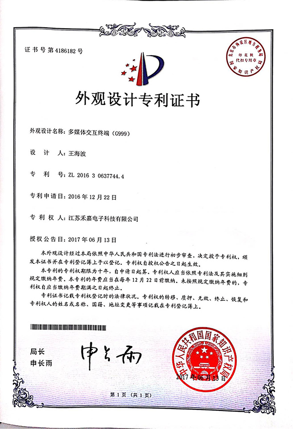 多媒体交互终端(G999)外观设计专利证书
