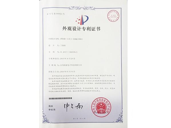 评价器(4点3寸液晶P850)外观设计专利证书