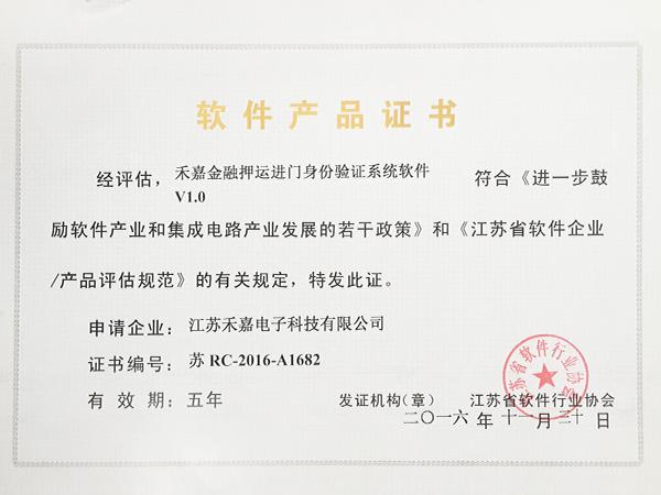 禾嘉金融押运进门身份验证系统软件产品证书